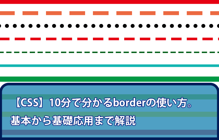 【CSS】10分で分かるborderの使い方。基本から基礎応用まで解説