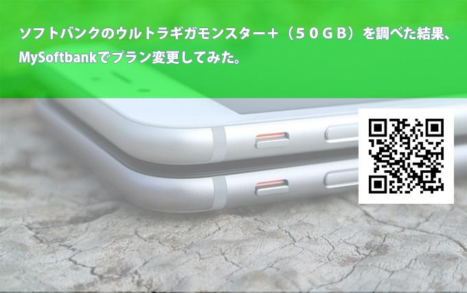 ギガノーカウント使用量って!?ソフトバンクのウルトラギガモンスター+に変更!