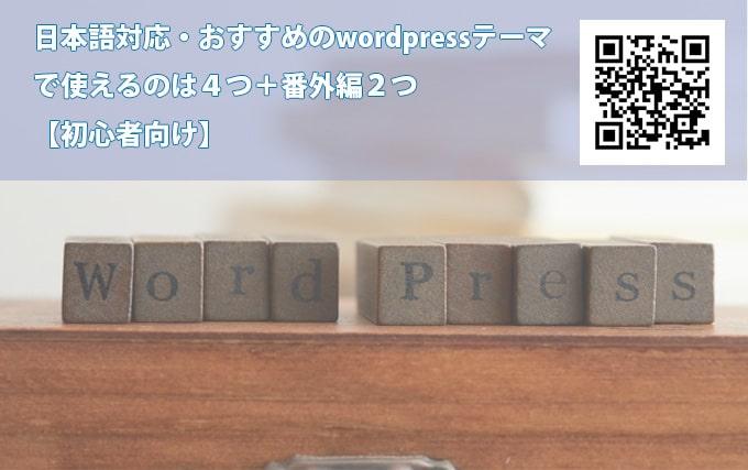 【結論】リサーチした結果WordPressの無料テーマのおすすめは3つ
