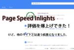 PageSpeedInsightsの評価を上げるためにサーバーを変えてみて分かったことを教えます。【Lolipop・Mixhost・wpXクラウド】