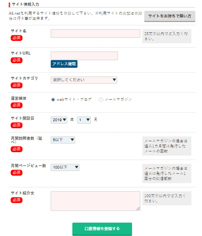 A8.net本登録・サイト情報取登録画面画像