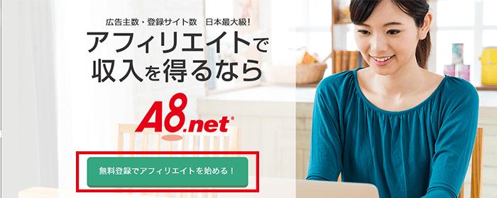 A8.net登録画面トップ画像