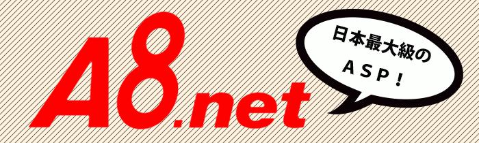 A8.net日本最大級のASP