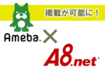 アメブロでA8.netガ利用可能になりました。