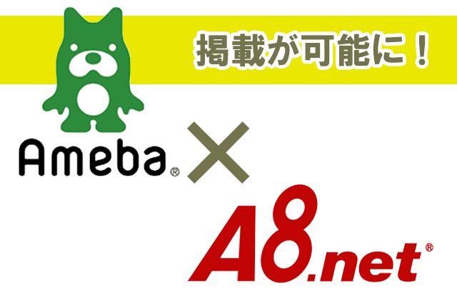 【お金をかけずに副業】アメブロがA8.netを解禁!無料ブログでも広告収入ができるようになった!?