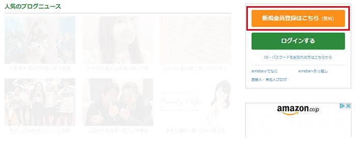 アメブロの新規登録トップ画面