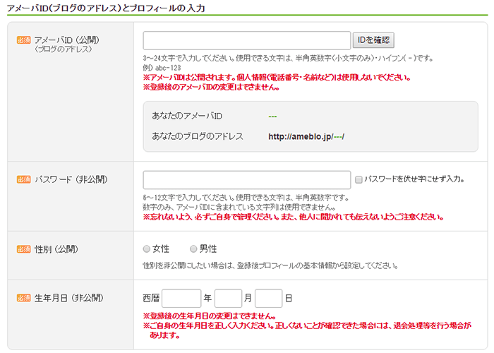 アメブロトップ画面・無料登録ボタン画面
