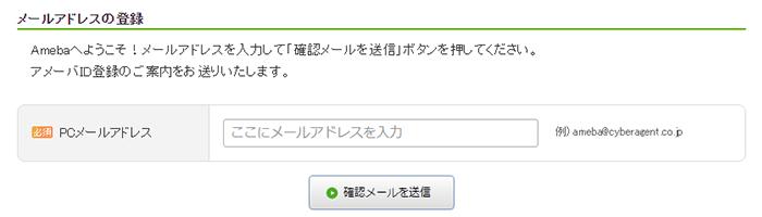 アメブロのメールアドレス登録画面(仮登録)