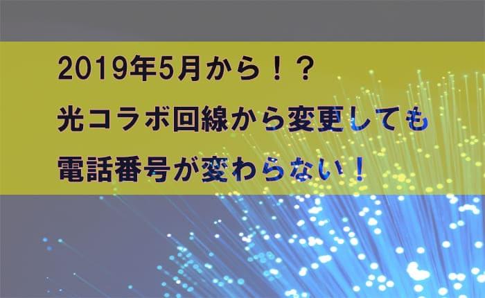 2019年5月から光コラボ回線から変更しても電話番号が変わらず変更可能!
