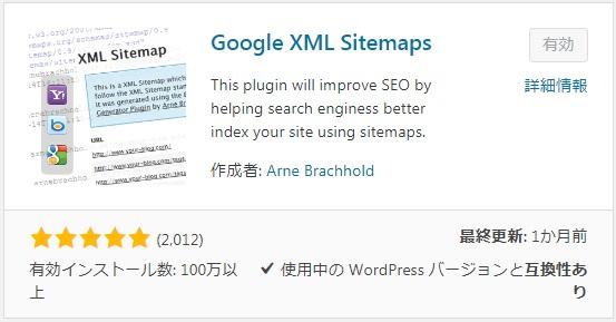 Google XML Sitemapsプラグイン検索画像