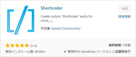 Shortcoder プラグイン検索画面