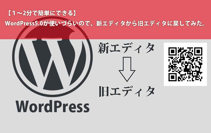 【1~2分で簡単にできる】WordPress5.0が使いづらいので、新エディタから旧エディタに戻してみた。