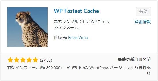 WP Fastest Cacheプラグイン検索画面
