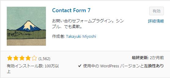 Contact form 7 プラグイン検索画面