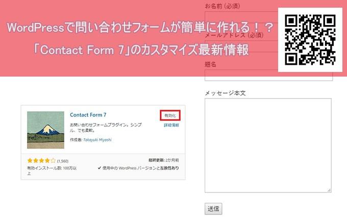 WordPressで問い合わせフォームが簡単に作れる!?「Contact Form 7」のカスタマイズ最新情報2019
