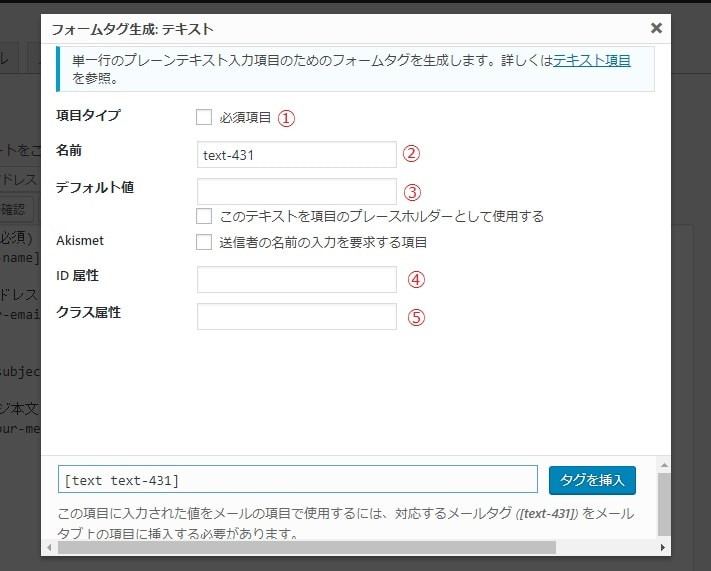 Contact Form 7・作成可能フォーム一覧画像