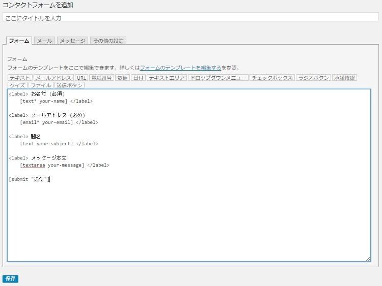 Contact Form 7初期画面画像