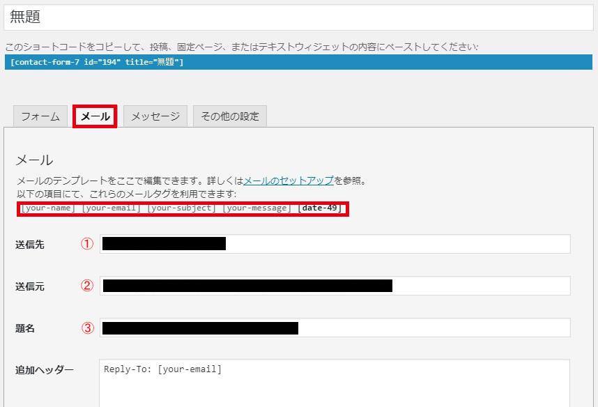 Contact form 7のメール設定・変更画面