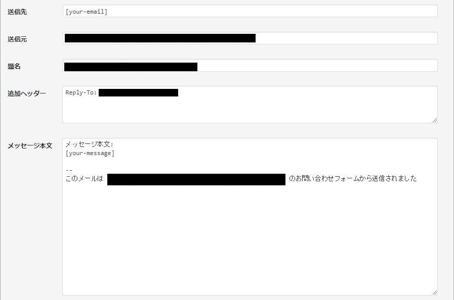 Content form 7自動返信メール作成フォーム全体画像