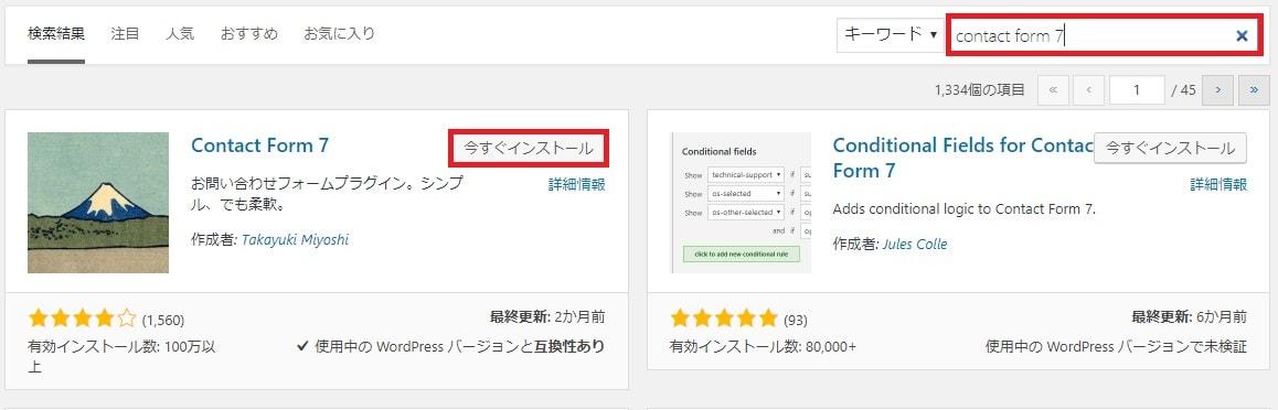 Contact Form 7インストール準備1・プラグイン検索ウィンドウに
