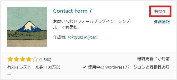 """Contact Form 7インストール準備2・""""有効化""""をクリックして、インストール完了です。"""