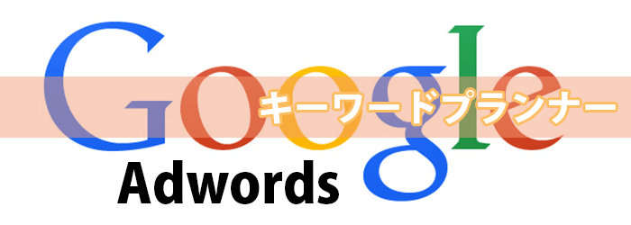 GoogleAdwords-キーワードプランナータイトル