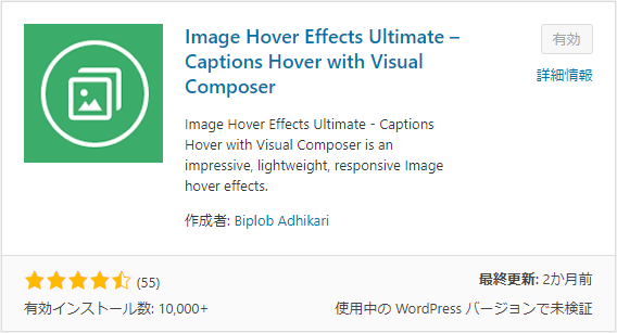 Image Hover Effects Ultimate プラグイン検索画面