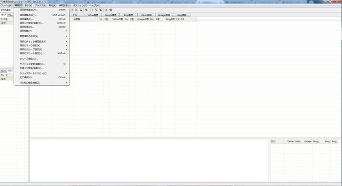 GRC使い方パート2・編集をクリック、新規項目追加を選択。