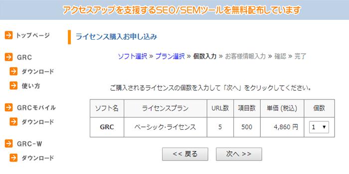 GRCライセンス個数の選択