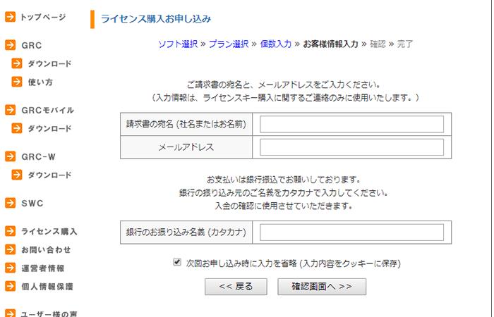 請求書名と送付先のメールアドレス・振込元の名前(カタカナ)を入力します。