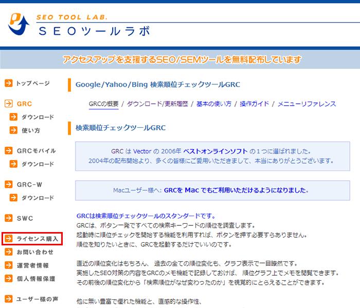 GRCトップ画像・ダウンロードの場所紹介