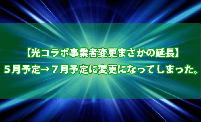 【光コラボ事業者変更まさかの延長】 5月予定→7月予定に変更になってしまった。