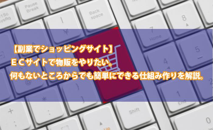 【副業でネット販売】ショッピングサイトがすぐ作れる。今仕入れ先がなくても、明日からできる!