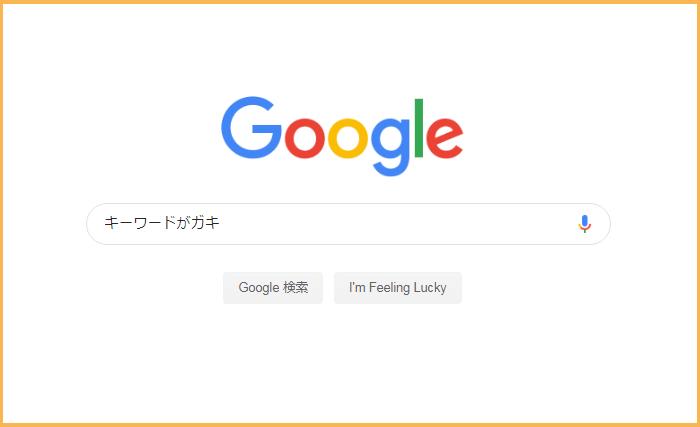 検索はキーワードがカギ