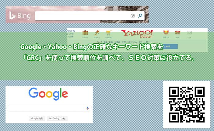 Google・Yahoo・Bingの正確なキーワード検索を 「GRC」を使って検索順位を調べて、SEO対策に役立てる。