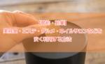 【節約・副業】美容室・エステ・グルメ・ネイルサロンなどを安く利用する方法 イメージ画像