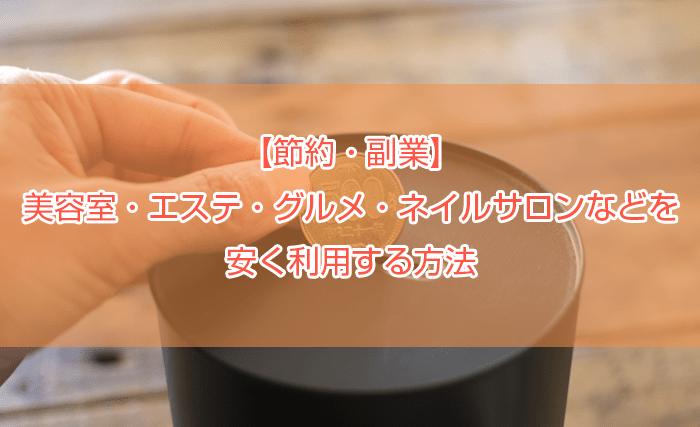 【節約・副業】美容室・エステ・グルメ・ネイルサロンなどを安く利用する方法