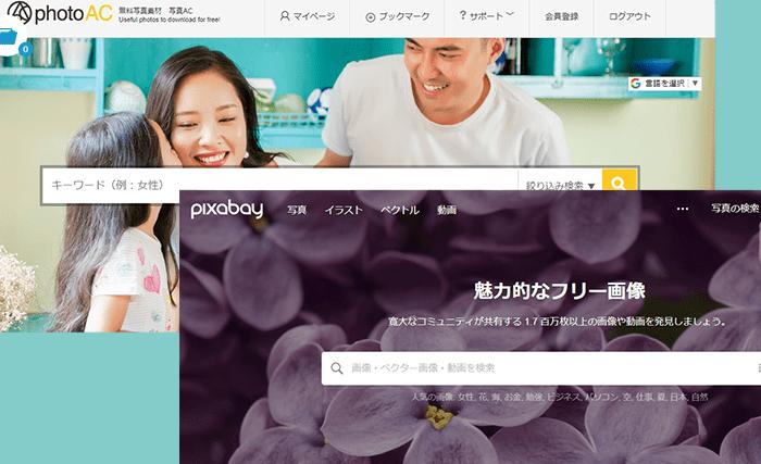 活用できるサイトやツール トップ画像
