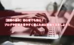 【副業の基本】初心者でも安心!ブログや記事を見やすく書くために画像を活用しよう!画像イメージ