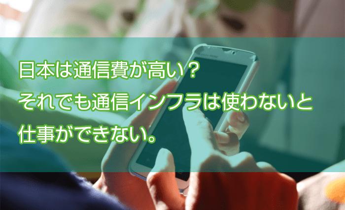 日本は通信費が高い? それでも通信インフラは使わないと 仕事ができない。トップ画像