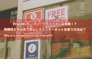 公衆Wi-Fi(フリーワイファイ)の危険性は!?外出先でも安心してインターネットを使う方法は?