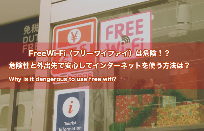"""FreeWi-Fi(フリーワイファイ)は危険!?危険性と外出先で安心してインターネットを使う方法は?""トップイメージ画像"