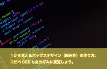 1から覚えるボックスデザイン(囲み枠)の作り方。コピペCSSも自分好みに変更しよう。