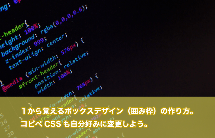 """""""1から覚えるボックスデザイン(囲み枠)の作り方。コピペCSSも自分好みに変更しよう。""""トップイメージ画像"""