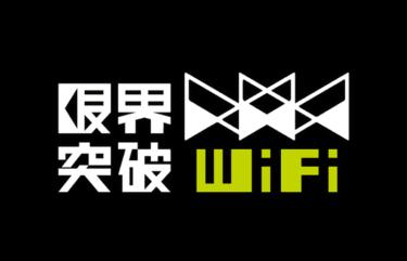「限界突破Wi-Fi」を契約した結果。別ポケットWiFiと比較したメリット・デメリット。