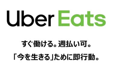 Uber Eatsを徹底解説。隙間時間で週払いで、働き方で月収40万円以上も可能!?