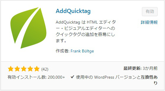 AddQuicktag プラグイン検索画面