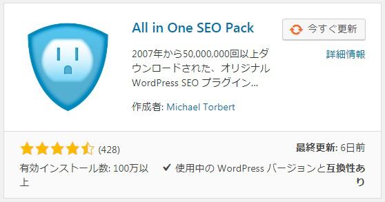 All in One SEO Pack プラグイン検索画面