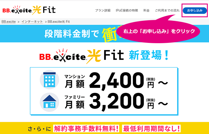 BB.exciteFitサイトトップ