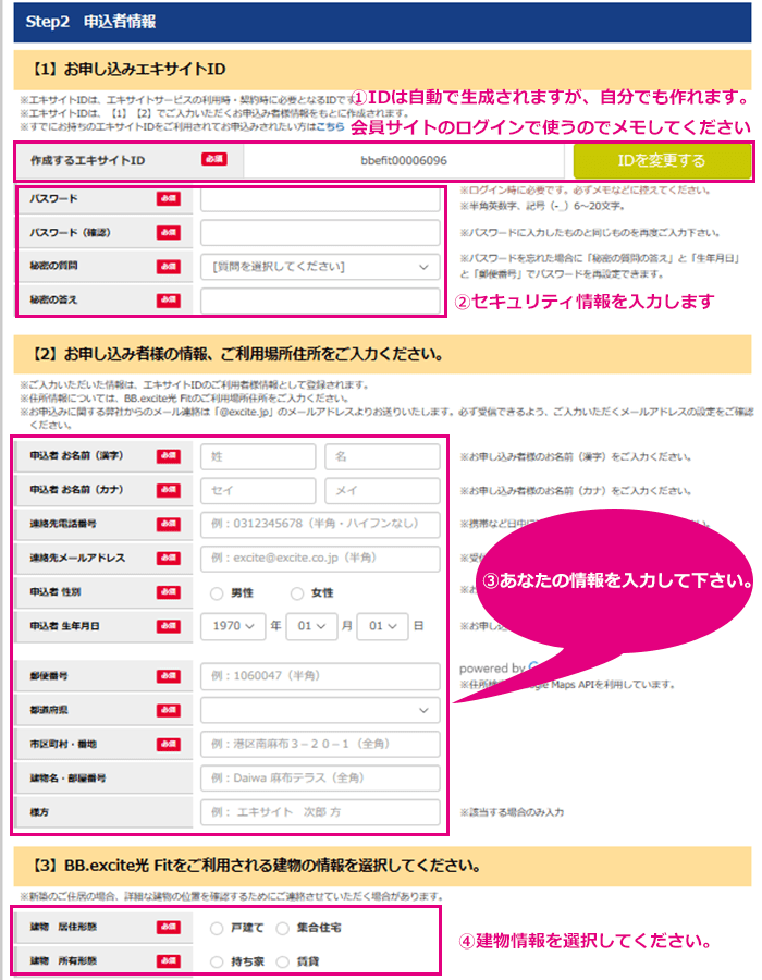 STEP3 申込者情報を入力